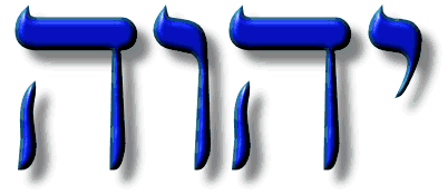 Name Of Jesus In Hebrew Letters